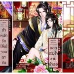 ซีรีส์ชุดหอวาตวิสุทธิ์ - เฟิงเย่ซิน -- ตำหนักรัก(ลับ)จอมราชัน - ยอดดวงใจชายบำเรอ -นัยน์ตาดอกท้อ