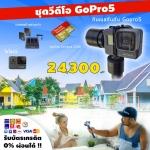 ชุดวิดีโอ GoPro 5