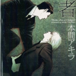 Those who are judged : Akira Honma (442)
