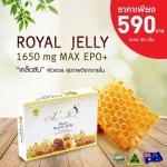 ( กล่อง 30 เม็ด) Angel's Secret Maxi royal jelly 1,650mg.6% นมผึ้งสกัดเย็น ผสมน้ำมันอิฟนิ่ง พริมโรส นมผึ้งชนิดซอฟเจล สูตรพิเศษ เข้มข้นที่สสุด ดูดซึมดีที่สุด ทานแล้วไม่อ้วน ผิวสวย สุขภาพดี จากออสเตรเลีย