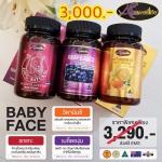 (ขายดี) รกแกะ 50,000 mg. 60 เม็ด +องุ่น 50,000 mg.60 เม็ด + วิตามินซี 1,200 mg. 60 เม็ด
