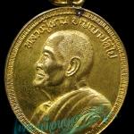 เหรียญหันข้าง รุ่น 27 หลวงปู่ผ่าน ปัญญาปทีโป ปี2552 เนื้อทองฝาบาตร