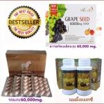 (ขายดี) รกแกะ60,000mg 1กล่อง 120 เม็ด+เมล็ดองุ่นแดง 60000mg.1กล่อง180เม็ด +นมผึ้งmaxi 1 ปุก 120 เม็ด