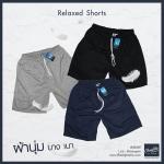 Relaxed Shorts ผ้านุ่ม บาง เบา 2XL,3XL,4XL