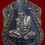 เหรียญเสมา เสาร์ 5 รุ่น 36 หลวงปู่ผ่าน ปัญญาปทีโป วัดป่าปทีบปุญญาราม ปี2553