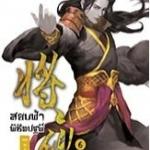 สยบฟ้าพิชิตปฐพี 6 - ผู้แต่ง : Mao Ni ผู้แปล : มดแดง