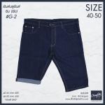 """กางเกงยีนส์ ขาสั้น ผ้ายืด Size 38""""-50"""" BIG SIZE #G-2 (สีบลูยีนส์)"""
