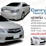 Camry Hybrid 2009
