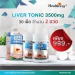 (ขนาด 30 เม็ด 2 ขวด) healthway livertonic 35,000 mg. จากออสเตรเลีย บำรุงตับ ล้างสารพิษตับ ผิวกระจ่างใส ไม่หมอง ไม่คล้ำ และสุขภาพดี