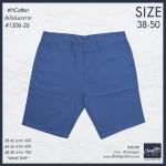 """กางเกงแฟชั่น สีน้้ำเงินอากาศ เอว 30-50"""""""