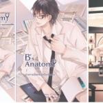 B's Anatomy - ตั่วเจ้เจค