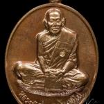 เหรียญผ่านตลอดปลอดภัยดี รุ่น 18 หลวงปู่ผ่าน ปัญญาปทีโป วัดป่าปทีปปุญญาราม จ.สกลนคร ปี2551