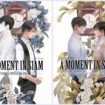 A moment in Siam กาลครั้งหนึ่ง ณ สยาม 2 เล่มจบ : ทรราชน้อย