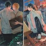 ความรักใต้แสงดาว 2 เล่มจบ : Naro Sakuragawa