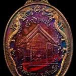 เหรียญเจ้าปู่กุดเป่ง รุ่นแรก อ.โพนทอง จ.ร้อยเอ็ด ปี2541