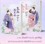 แพ็กคู่ มเหสีป่วนรัก (2 เล่มจบ) : เกอยาง
