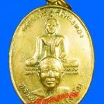 เหรียญหลวงพ่อสระพังทอง หลวงปู่บุญแถม ปี 2537 เนื้อกะหลั่ยทอง เก่าเก็บ