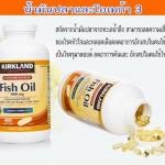 KIRKLAND Fish Oil 1000 mg. น้ำมันปลาเข้มข้น สกัดจากน้ำมันปลาจากปลาทะเลน้ำลึก ขนาด 400 เม็ด