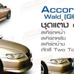 Accord Wald [G6] 1998