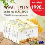 (แบ่งขาย 180 เม็ด) 6กล่องเล็ก Angel's Secret Maxi royal jelly 1,650mg.6%10-HDA 33mg. EPO นมผึ้งชนิดซอฟเจลสกัดเย็น สูตรพิเศษ เข้มข้นที่สสุด ดูดซึมดีที่สุด ทานแล้วไม่อ้วน ผิวสวย สุขภาพดี จากออสเตรเลีย