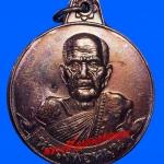หมุนเงินหมุนทอง หลวงปู่หมุน ฐิตสีโล วัดบ้านจาน อ. กันทรารมย์ จ.ศรีสะเกษ ปี2542 เหรียญบาง