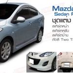 Mazda 2 2008 4 Dr Sedan Fire war