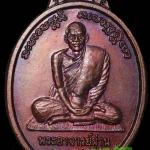 เหรียญหลวงปู่ผ่าน ปัญญาปทีโป รุ่น 4 วัดป่าประทีปปุญญาราม จ.สกลนคร ปี 2538