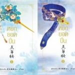 samsenreview : หยกยอดปิ่น เล่ม 1-2 (ยังไม่จบ) : ซู่อีหนิงเซียง