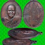 เหรียญหลวงพ่อเสน่ห์ พระครูวิภัชธรรมภาณ วัดกำแพงประชาราม จ.ลพบุรี รุ่นแรก