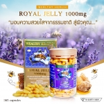 นมผึ้ง wealthy health 1,000 mg. 6% (รุ่นพี่โดมทาน) ผิวสวย หน้าใสและสุขภาพดี 365 เม็ด จากออสเตรเลีย มีอย.ไทย