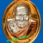 เหรียญรุ่น 29 ผ่านตลอด หลวงปู่ผ่าน วัดป่าปทีปปุญญาราม จ.สกลนคร ปี2552 พื้นทอง