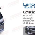 Lancer Evo9 Front Bumper
