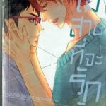 ไม่สายที่จะรักกัน : Fuyuno Ikuya