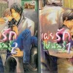 Set เผยรักให้ฉันรู้ 4 เล่มจบ: Shoko Takaku - Romantic comedy