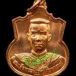 เหรียญสมเด็จพระนเศวรมหาราช วัดพระศรีรัตนศาสดาราม (วัดพระแก้ว) กรุงเทพฯ ปี 2548