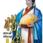 สยบฟ้าพิชิตปฐพี 5 : Mao Ni / ผู้แปล: มดแดง