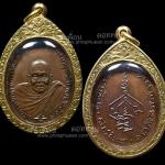 เหรียญอาจารย์นำ วัดดอนศาลา จ.พัทลุง ปี2519