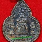 เหรียญพระพุทธ วัดอนงคารามวรวิหาร เขตคลองสาน กทม. ปี 2497 ทรงพุ่ม