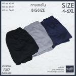 กางเกงในชาย 4XL,5XL,6XL