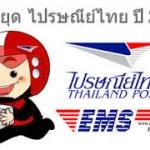 วันหยุดทำการของไปรษณีย์ไทย ปี 2558