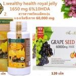 นมผึ้งแมกซี่wealthy health royal jelly 1650 mg 1ปุก 120+สารสกัดเมล็ดองุ่นแดง แองเจิลซีเครท 60,000mg.120 เม็ด ทานบำรุงผิวพรรณกระจ่างใส ออร่า ลดฝ้า ลดกระ ลดจุดด่างดำ ลดเส้นเลือดขอด