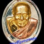 เหรียญรุ่น 29 ผ่านตลอด หลวงปู่ผ่าน วัดป่าปทีปปุญญาราม จ.สกลนคร ปี2552 พื้นเงิน