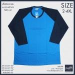 เสื้อยืดแขนยาว 3ส่วน 2XL 3XL 4XL สีน้ำเงิน , แดง , ทอปดราย