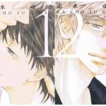 บุปผา-วิหค-สายลม-จันทรา # 1,2 / SHIMIZU Yuki