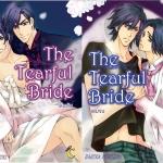 The Tearful Bride 2 เล่มจบ : Haruka MomoZuki - U044-045 - ลายเส้นสวยมาก