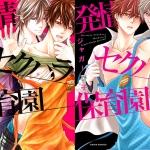 Hatsujou Sexual Harassment Hoikuen 2 เล่มจบ : Jaguar Imoko