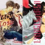 Set พี่หมา - คุณครูครับ รักนะครับผม + แรงปรารถนา : Iwamoto Kaoru