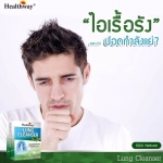 LungCleanser Healthway วิตามินล้างสารพิษปอด ขนาด 60 แค็บซูล