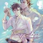Sea of Love ห้วงสมุทรแห่งรัก: Psychoromance