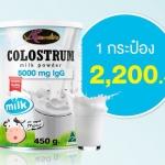 AuswellLife Colotrum Milk Powder 5,000 mg. IgG ขนาด 450 g. นมผงโคลอสตรุ้ม ช่วยในการเจริญเติบโต เสริมภูมิคั้มกัน เด็กทานดี ผู้ใหญ่ทานยิ่งดี จากออสเตรเลีย